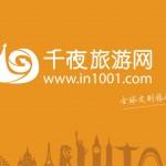 千夜旅游网被爆夭折:网站关闭 团队解散