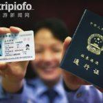 新版电子港澳通行证下周一启用 与身份证大小相当