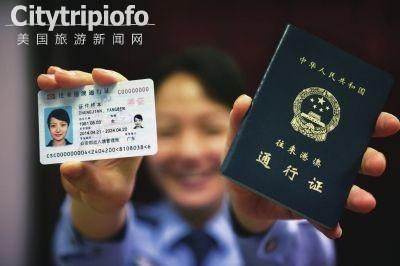 《新版电子港澳通行证下周一启用 与身份证大小相当》