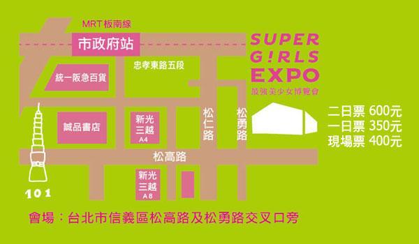 日系名模实境、最强美少女博览会 信义区超巨大帐棚出没