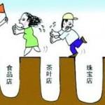 """中国大使馆提醒:赴日旅游须谨防""""购物陷阱"""""""