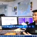 美国签证双边互利 造福美国华人旅行社