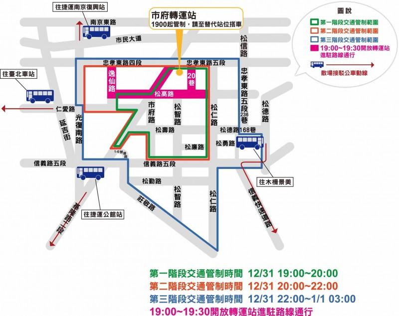 《台北跨年晚会交通管制!开车的请注意!》