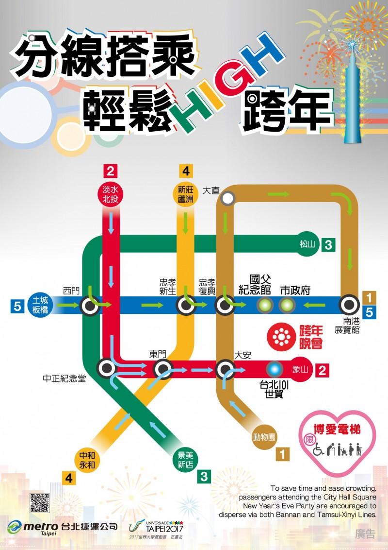 轻松High、3线离场 台北捷运跨年密技来也