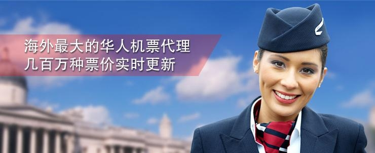 《华人机票常见问题》