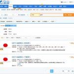 携程被暂停日本上海领区送签权:因客人滞留