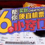 预订美国中国往返机票的窍门[秘籍]