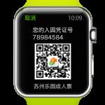 同程将同步推基于Apple Watch的App