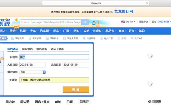 《携程官网和APP瘫痪后,艺龙首页也挂了》