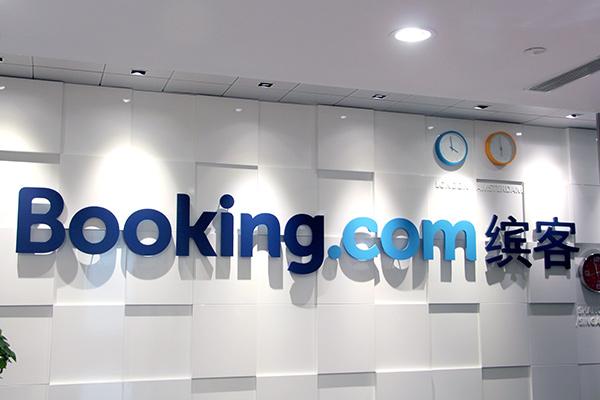 Booking.com缤客:只做一件事,专心订酒店