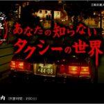 日本人再出奇招 推出出租车恐怖灵异游(图)