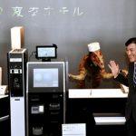 日本超酷炫酒店:恐龙当前台 无人机来送餐(图)