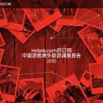 好订网-中国游客境外旅游调查报告2015(1)