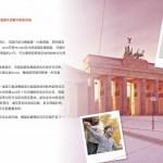 好订网-中国游客境外旅游调查报告2015(3)