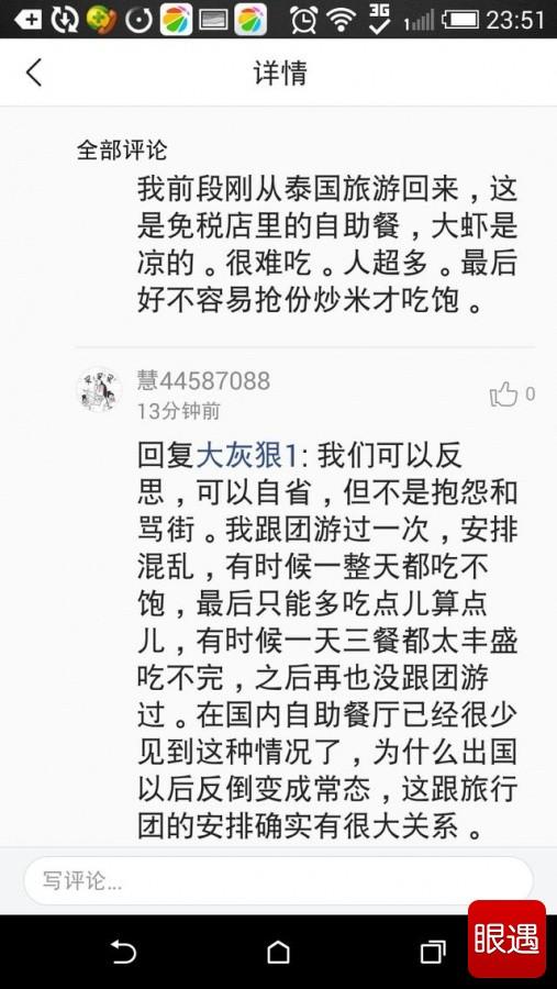 中国游客泰国抢虾事件惊天逆转 亲历者叫冤枉