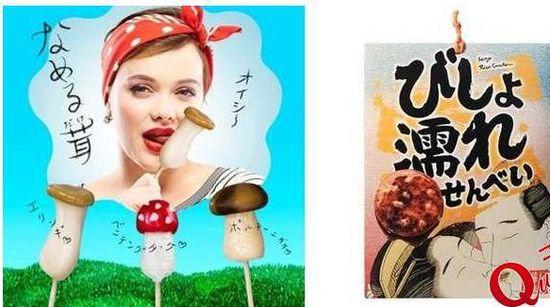日本新推出的舔舔菇糖果,简直就是大写的污!