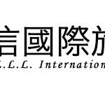 立信国际,纽约旅行社