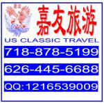 嘉友旅游,加州旅行社,洛杉矶旅行社