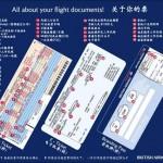 怎么买特价国际机票?