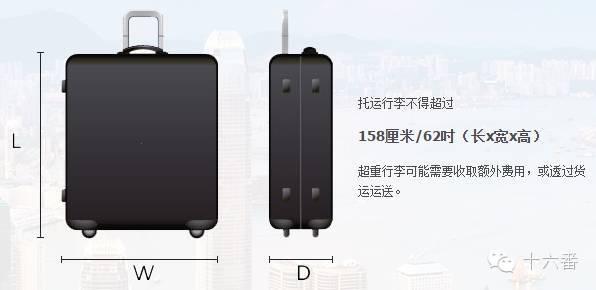 不得超过158厘米/62吋(长x宽x高)。超重行李- 行李过大又不能重新打包或分割的行李,可能会被拒绝托运,而行动辅助工具如轮椅以及医疗工具将不计入旅客的行李限额。 旅客可在网上预订时购买所需的托运行李优惠限额。 2)手提行李