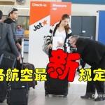 2016年亚洲地区常用航空公司行李变更说明