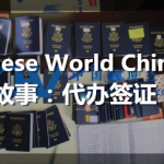 美国代办中国签证找哪家?靠谱