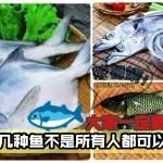 8种家常鱼不能随便吃可要注意!