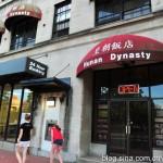 奇怪:华盛顿旅游必须去的中国餐厅