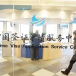 """华侨质疑""""中国签证申请服务中心""""的角色定位"""