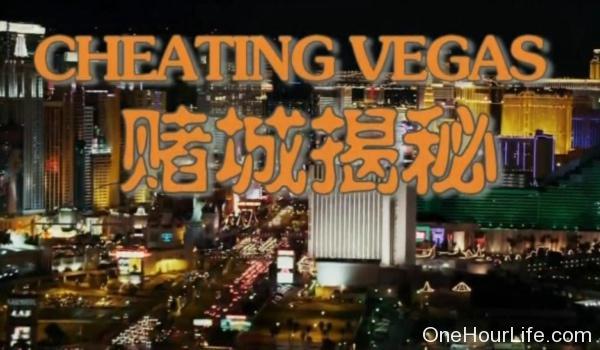 《拉斯维加斯 - 华人在赌场的故事》