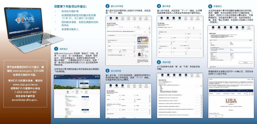 evus-brochure-chinese-1