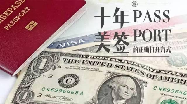 《美国十年签证新政策》