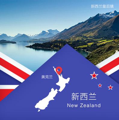 """""""新西兰""""的图片搜索结果"""