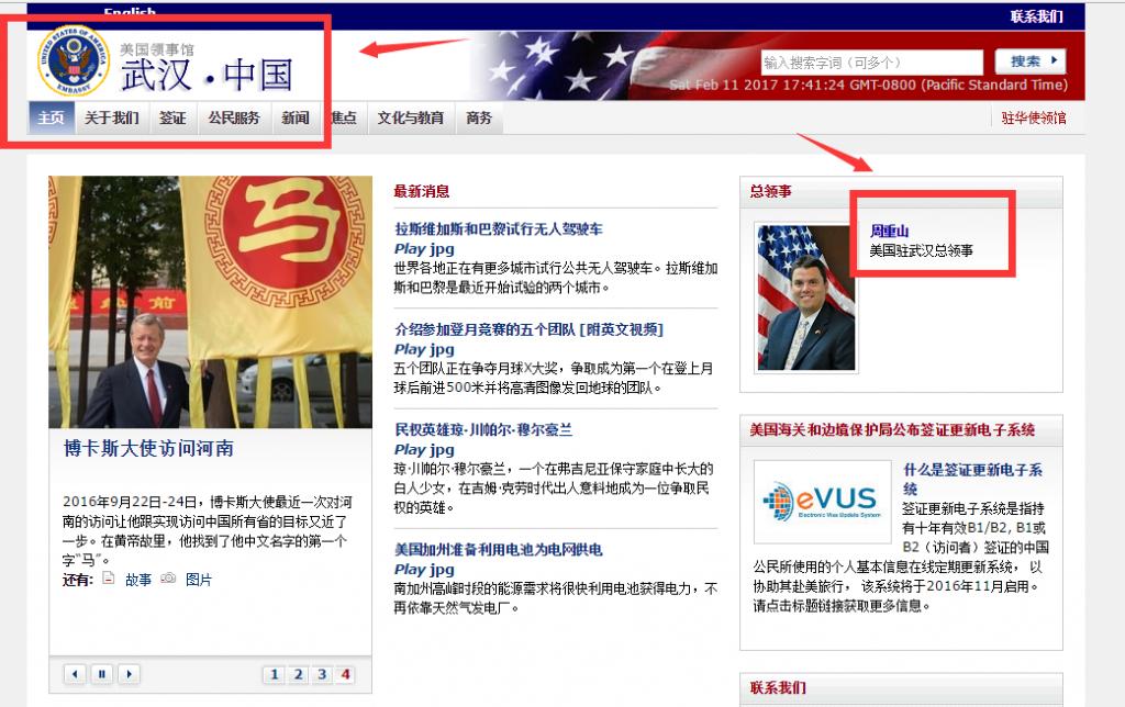《美国驻武汉总领事馆》