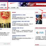 美国驻武汉总领事馆