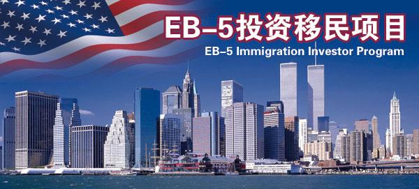 """EB-5""的图片搜索结果"