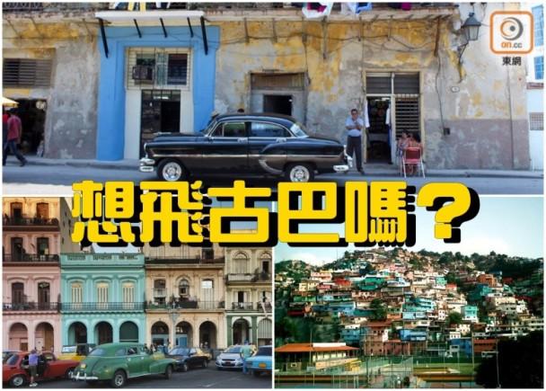 """""""古巴航线""""的图片搜索结果"""
