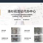 洛杉矶旅行社代办,个人申请中国十年签证攻略