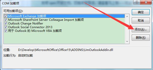 《Outlook点击关闭时最小化任务栏》