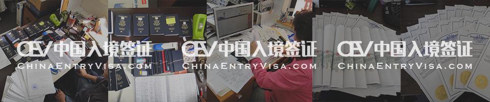 洛杉矶领事馆中国签证,LA领事服务代办中心
