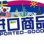 中国进口食品消费分析报告