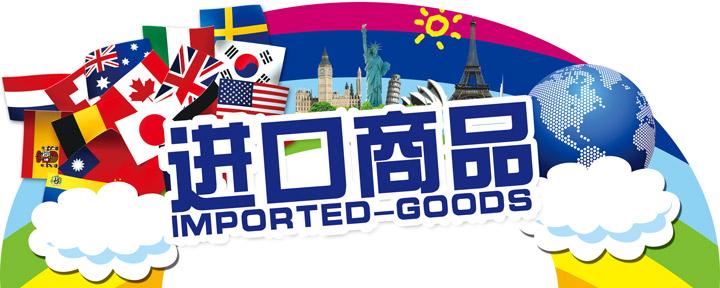 """""""中国进口食品""""的图片搜索结果"""