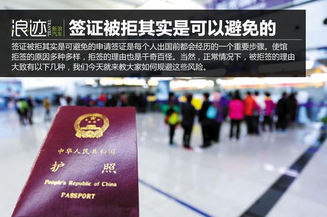 """""""签证被拒""""的图片搜索结果"""