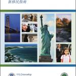 美国移民局出品 《新移民指南》