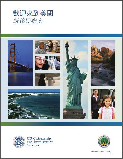 《美国移民局出品 《新移民指南》》