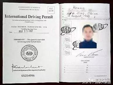 """《中国""""国际驾照""""如废纸 北美开车被抓(图)》"""