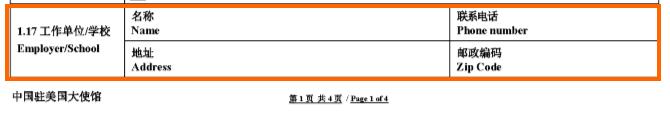 《怎么填写中国签证申请表,2018年最新填写样本(申请不出错)》