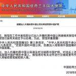 中国大使馆发警告:外籍华人请勿使用原护照