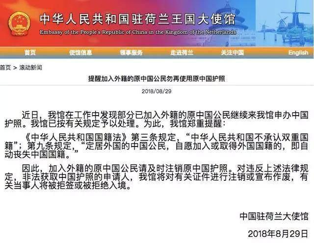 《中国大使馆发警告:外籍华人请勿使用原护照》