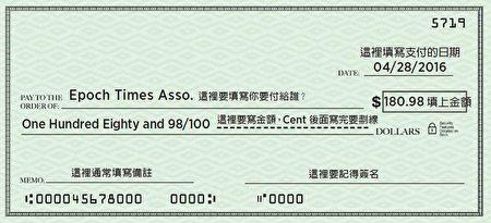 写支票不可忽视的六个细节,掌握这些技巧、就不发愁开支票了。(大纪元制作)